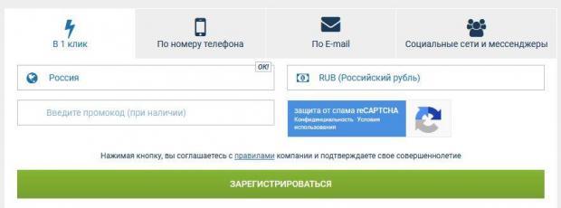 1хбет регистрация