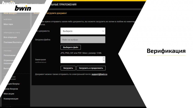 bwin москва контора адреса