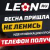 Бонус БК Леон ру