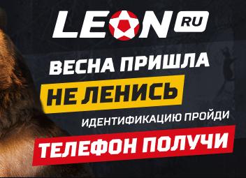 Смартфон за идентификацию – акция от БК Leon.ru