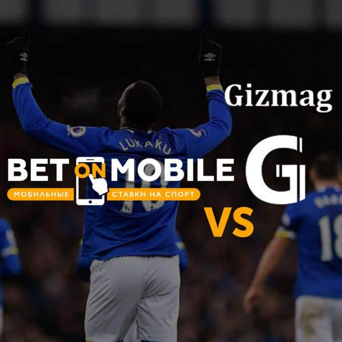 BetonMobile vs Gizmag. 3-й раунд. Лучшие ставки на выходные 15-16 апреля