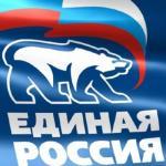 Единая Россия против ставок на политику внутри РФ