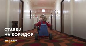 Ставки на коридор