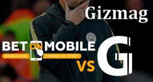 BetonMobile vs Gizmag. 2-й раунд. Лучшие ставки на выходные 8-9 апреля
