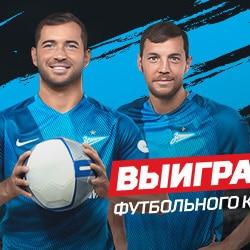 В БК «Леон» продолжается акция «Выиграй билеты на «Зенит»