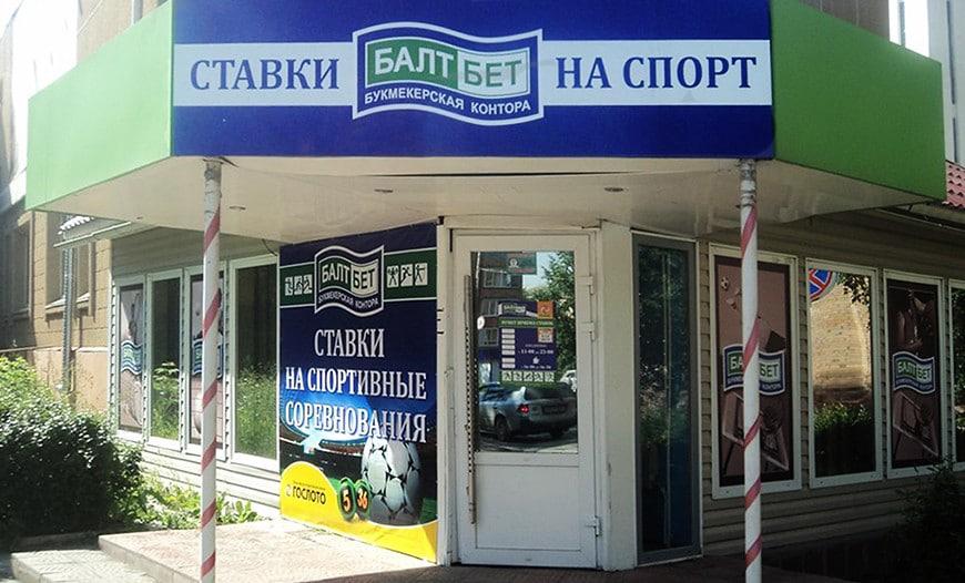 Балтбет букмекерская контора адреса