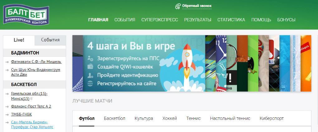 Официальный сайт букмекерской конторы Балтбет