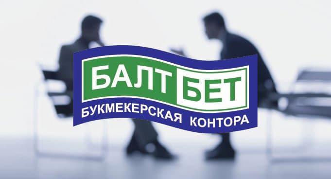 """""""Балтбет"""" — официальный партнер Российской федерации баскетбола"""