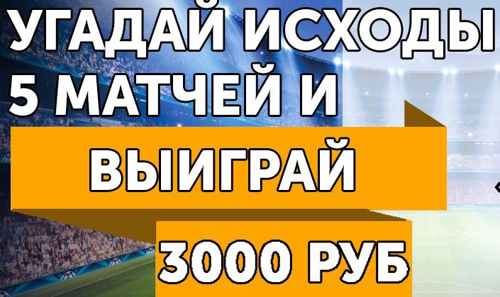 Выиграй 3000 рублей в конкурсе от BetonMobile