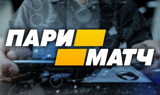 """БК """"Пари-Матч"""" запустила прием интерактивных ставок в России"""