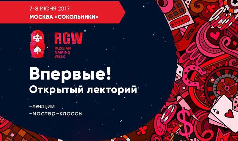 На Russian Gaming Week впервые появится открытый лекторий