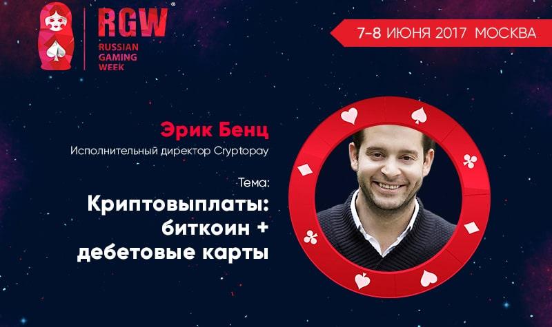 На RGW-2017 выступит представитель Cryptopay Эрик Бенц