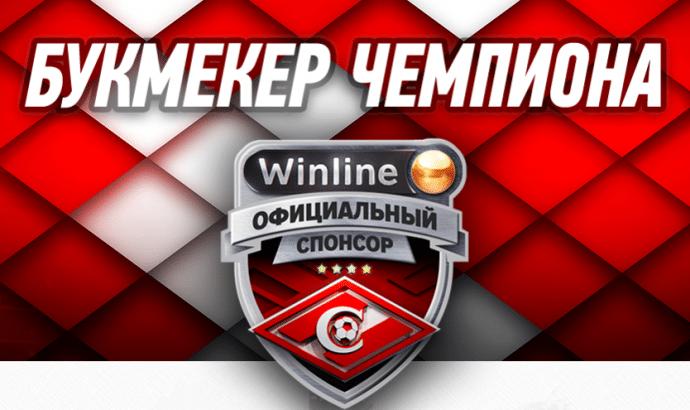 """Winline дает бонус 16 000 рублей в честь чемпионства """"Спартака"""""""