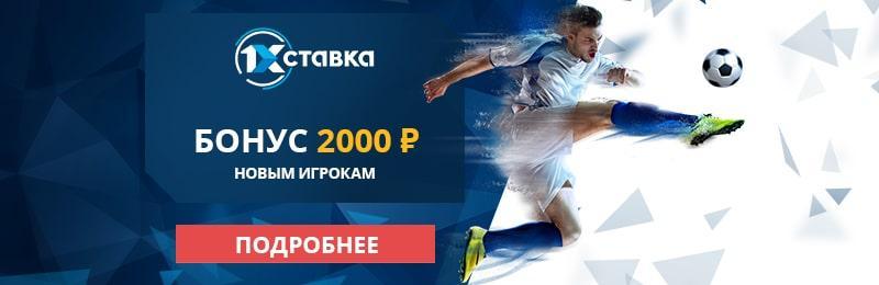 Бонус 1хставка ( 1xstavka ) новым игрокам 2000 рублей