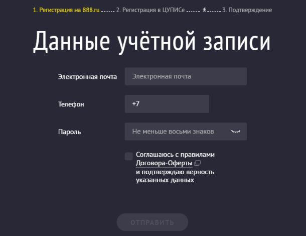 Регистрация в БК 888