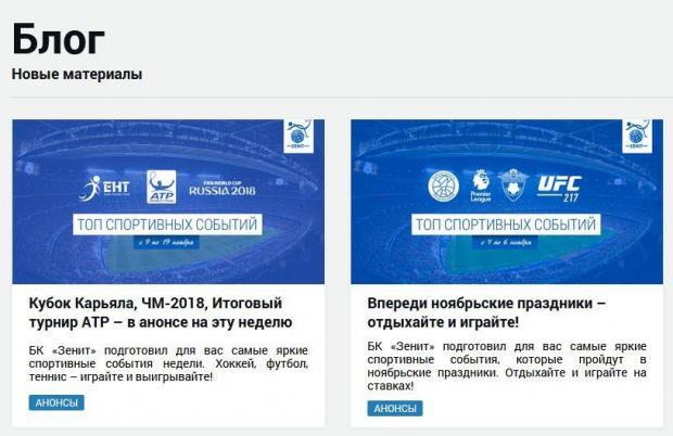 Блог Zenitbet