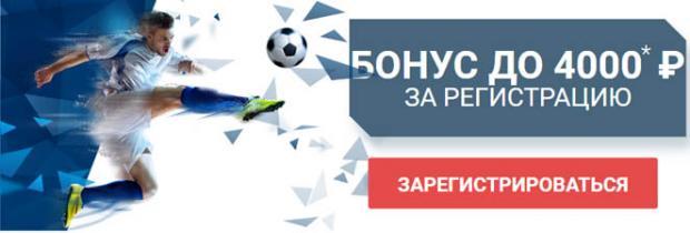 Бонус 1хСтавка 4000 рублей