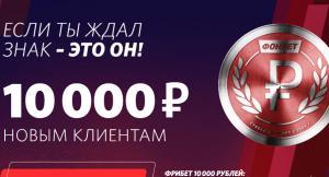 Бонусы Фонбет при регистрации 10 000 рублей