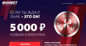 Бонусы Фонбет при регистрации 5000 рублей