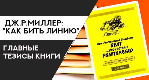 """Стратегия Миллера: 23 главных тезиса книги """"Как бить линию"""""""