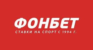 Букмекерская контора Фонбет регистрация в Цупис