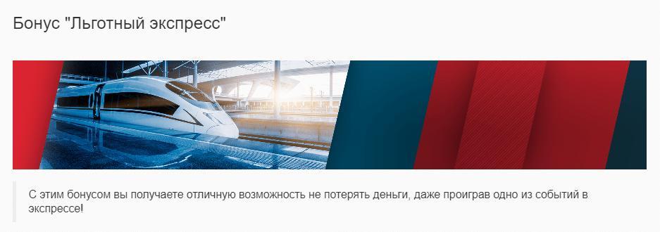 Бонусы и акции букмекерской конторы номер 1 в России
