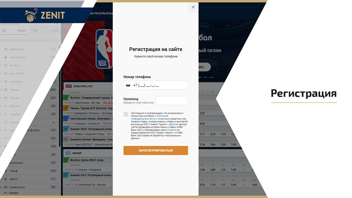 Ставки на спорт зенит приложение для бейсбол прогнозы на спорт