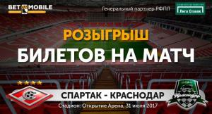 Розыгрыш билетов на матч «Спартак» — «Краснодар» от «Лиги Ставок»