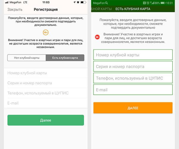 Лига Ставок приложение регистрация