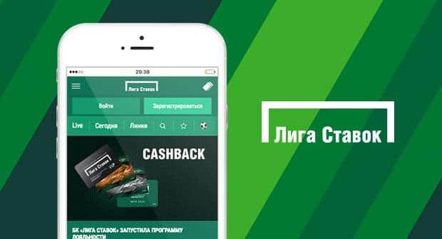 Лига ставок букмекерская контора приложение для андроид скачать победа в ставках на спорт