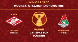 """БК """"Олимп"""" — генеральный партнер Суперкубка России по..."""