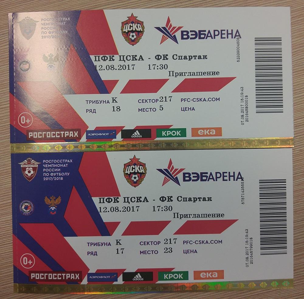 Билеты на матч ЦСКА - Спартак