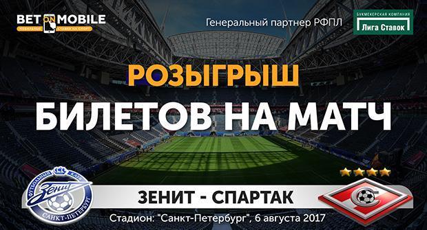 Розыгрыш билетов на матч «Зенит» — «Спартак»
