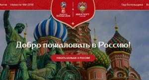 ставка чемпионата мира в футболе