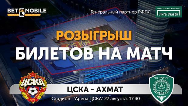Розыгрыш билетов на матч ЦСКА — «Ахмат»