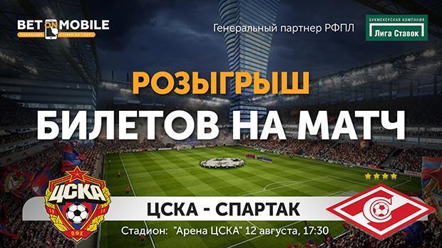 Розыгрыш билетов на матч ЦСКА — «Спартак»