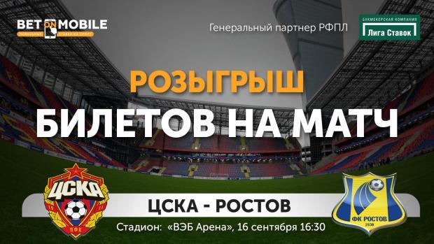 Розыгрыш билетов на матч ЦСКА — «Ростов»