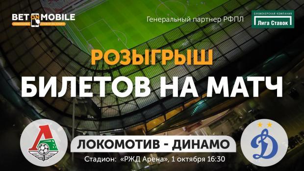 Розыгрыш билетов на матч «Локомотив» — «Динамо»