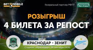 Розыгрыш билетов на матч «Краснодар» — «Зенит»