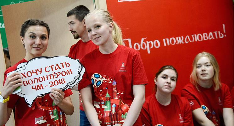 Волонтеры чемпионат мира 2018