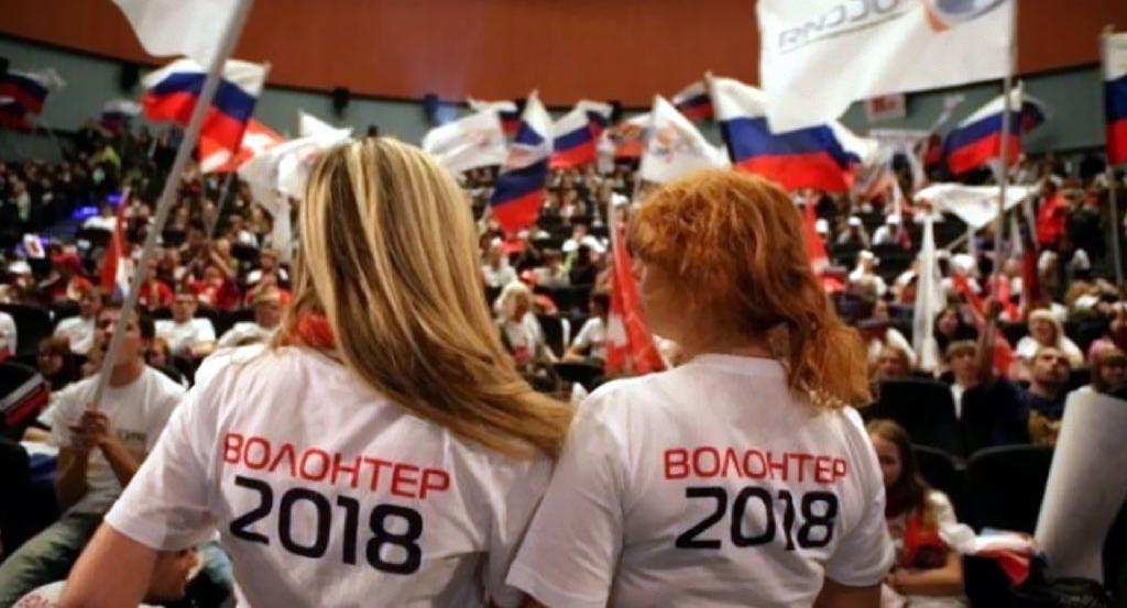 Волонтеры ЧМ-2018 по футболу