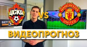 Видео прогноз на матч ЦСКА — «Манчестер Юнайтед» от BetonMobile