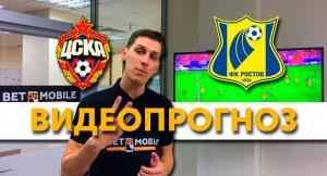 Видеопрогноз на матч ЦСКА — «Ростов» от BetonMobile