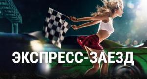 «Экспресс-заезд» — мощная акция «Лиги Ставок» для любителей...
