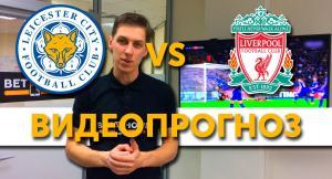 Видеопрогноз на матч «Лестер» — «Ливерпуль» от BetonMobile