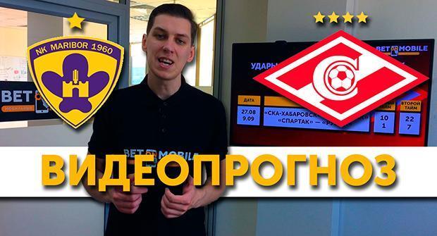 Видеопрогноз на матч «Марибор» — «Спартак» от BetonMobile