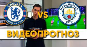 Видео прогноз на матч «Челси» — «Манчестер Сити» от BetonMobile