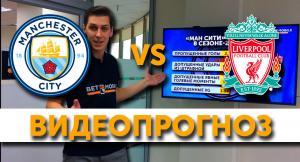 Видеопрогноз на матч «Манчестер Сити» — «Ливерпуль» от BetonMobile