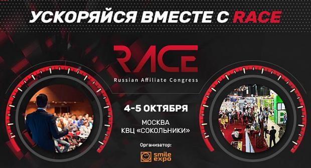 В Москве 4-5 октября пройдет конференция RACE 2017