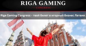 Riga Gaming Congress 2017 пройдет 12 октября